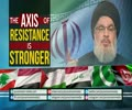 The Axis of Resistance is Stronger | Sayyid Nasrallah | Arabic sub English