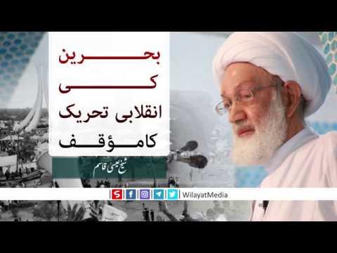 بحرین کی انقلابی تحریک کا مؤقف | Arabic sub Urdu