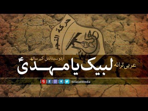 لبیک یا مہدیؑ یا مُنتظَرؑ | Arabic sub Urdu