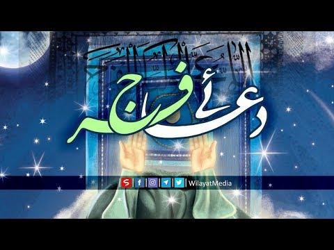 دعائے فرج | Arabic sub Urdu