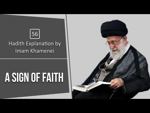 [56] Hadith Explanation by Imam Khamenei | A Sign of Faith | Farsi sub English