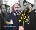 شیخ اکرم الکعبی قم میں | مختصر کلپ | Farsi Sub Urdu