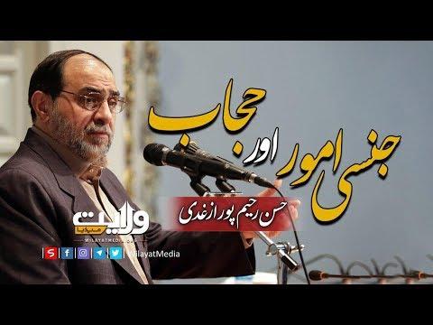 جنسی امور اور حجاب | ڈاکٹر حسن رحیم پور اَزغَدی | Farsi Sub Urdu