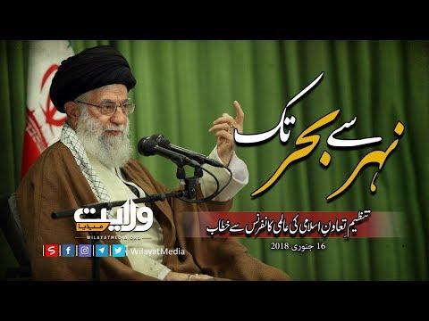 نہر سے بحر تک | ولی امرِ مسلمین جہان  | Farsi Sub Urdu