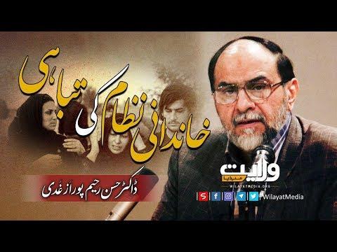 خاندانی نظام کی تباہی | ڈاکٹر حسن رحیم پور اَزغَدی | Farsi Sub Urdu