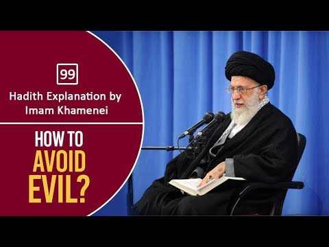 [99] Hadith Explanation by Imam Khamenei | How to Avoid Evil? | Farsi Sub English