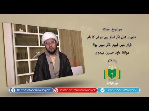 عقائد   حضرت علیؑ اگر امام ہیں تو ان کا نام قرآن میں کیوں ذکر نہیں ہ�