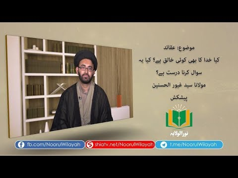 عقائد   كيا خدا كا بھی كوئی خالق ہے؟ کیا یہ سوال کرنا درست ہے؟   Urdu