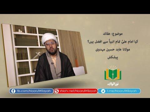 عقائد   کیا امام علیؑ تمام انبیاؑ سے افضل ہیں؟   Urdu