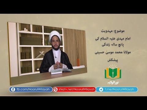 مہدويت | امام مہدی علیہ السلام کی پانچ سالہ زندگی | Urdu