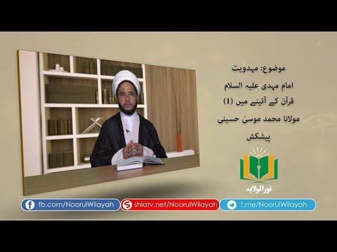مہدويت | امام مہدی علیہ السلام قرآن کے آئینے میں (1) | Urdu