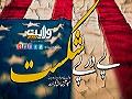 پے در پے شکست | ولی امرِ مسلمین، سید علی خامنہ ای  | Farsi Sub Urdu