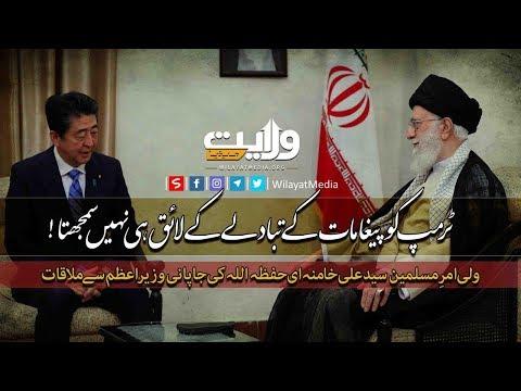 !ٹرمپ کو پیغامات کے تبادلے کے لائق ہی نہیں سمجھتا | Farsi Sub Urdu