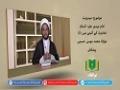 مہدويت | امام مہدی علیہ السلام احادیث کے آئینے میں (2) | Urdu