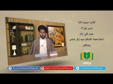 کتاب سیرت ائمہؑ [17]   عدل کلی (2)   Urdu