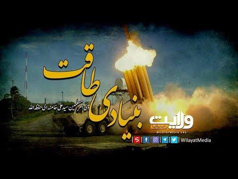 بنیادی طاقت | ولی امرِ مسلمین، سید علی خامنہ ای حفظہ اللہ | Farsi Sub Urdu