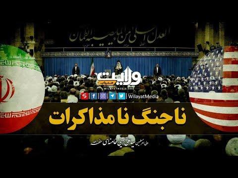 نا جنگ نا مذاکرات | Farsi Sub Urdu