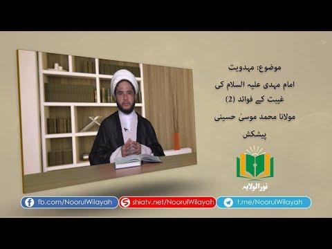 مہدويت | امام مہدی علیہ السلام کی غیبت کے فوائد (2) | Urdu