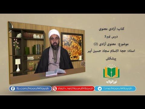کتاب آزادی معنوی | معنوی آزادی (2) | Urdu