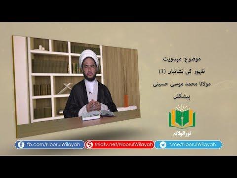 مہدويت | ظہور کی نشانیاں (1) | Urdu