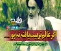 اگر عَالِم تربیت یافتہ نہ ہو۔۔۔ | Farsi Sub Urdu
