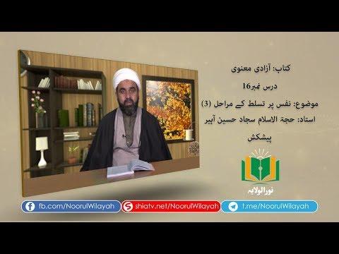 کتاب آزادی معنوی | نفس پر تسلط کے مراحل (3) | Urdu