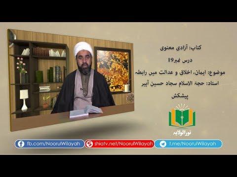 کتاب آزادی معنوی | ایمان اور اخلاق و عدالت میں رابطہ | Urdu