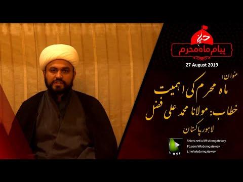 [Speech] Mah e Muharram ki Ehmiyat  |  ماہ محرم کی اہمیت  | Molana Muhammad Ali Fazal | Urdu