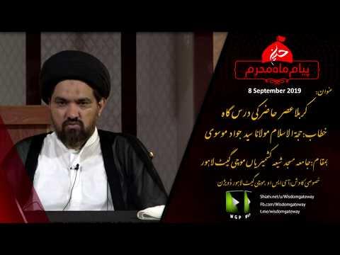[Speech] Karbala Asr e Hazir ki Darsgah | کربلا عصرِ حاضر کی درسگاہ |H.I Maulana Syed Jawad Moosvi-