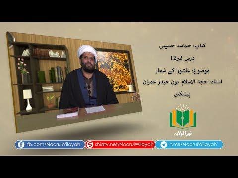 کتاب حماسہ حسینی [12] | عاشورا کے شعار | Urdu