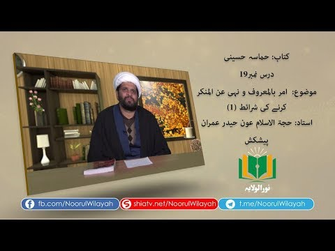 کتاب حماسہ حسینی[19] | امر بالمعروف و نہی عن المنکرکی شرائط(1 | Urdu