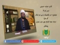 کتاب حماسہ حسینی [21] | امر بالمعروف و نہی عن المنکر کی روح | Urdu