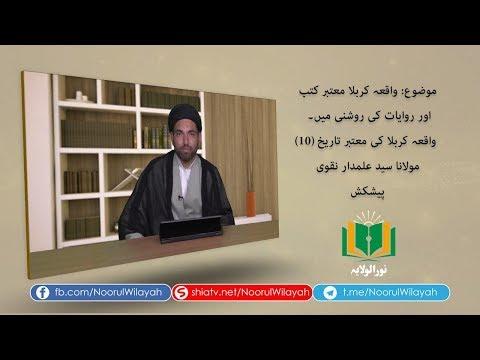 ..واقعہ کربلا معتبر کتب اور روایات کی روشنی میں [24] | واقعہ کربلا | Urdu