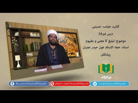 کتاب حماسہ حسینی [24] | تبلیغ کا معنی و مفہوم | Urdu