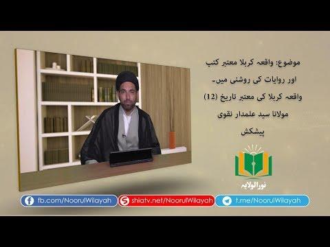 واقعہ کربلا معتبر کتب اور روایات کی روشنی میں [26] |  واقعہ... | Urdu