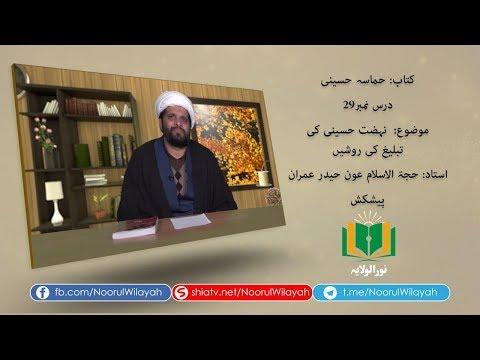 کتاب حماسہ حسینی [29] | نہضت حسینی کی تبلیغ کی روشیں | Urdu
