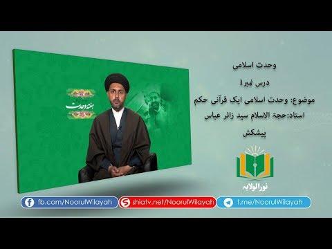 وحدت اسلامی [01] | وحدت ایک قرآنی حکم | Urdu