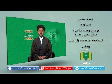 وحدت اسلامی [02] | وحدت اسلامی کا صحیح معنی و مفہوم | Urdu