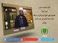 کتاب حماسہ حسینی [31] | اچھی تبلیغ کرنے والے کی شرائط | Urdu