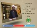 کتاب حماسہ حسینی [33] | نہضت حسینی میں اہل بیت کا تبلیغی کردار(2) |