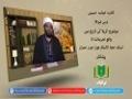 کتاب حماسہ حسینی [34] | کربلا کی تاریخ میں واقع تحریفات (1) | Urdu