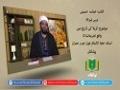 کتاب حماسہ حسینی [35] | کربلا کی تاریخ میں واقع تحریفات (2) | Urdu
