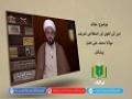 عقائد   دين کی لغوی اور اصطلاحی تعریف   Urdu