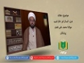 عقائد   دين، انسان اور عالم غیب   Urdu