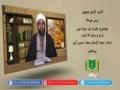 کتاب آزادی معنوی [26] | ہجرت اور جہاد میں نیت و ہدف کا کردار | Urdu
