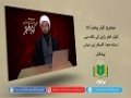 کوثر پیغمبرؐ (06) | کوثر، فخر رازی کی نگاہ میں | Urdu
