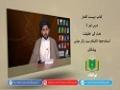 کتاب بیست گفتار [3] | عدل کی حقیقت | Urdu