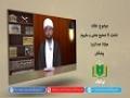 عقائد   امامت کا صحیح معنی و مفہوم   Urdu
