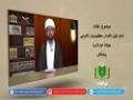 عقائد | امام علیؑ، اقتدار، مظلومیت، کامیابی | Urdu