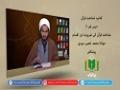 کتاب شناخت قرآن   شناخت قرآن کی ضرورت اور اقسام   Urdu